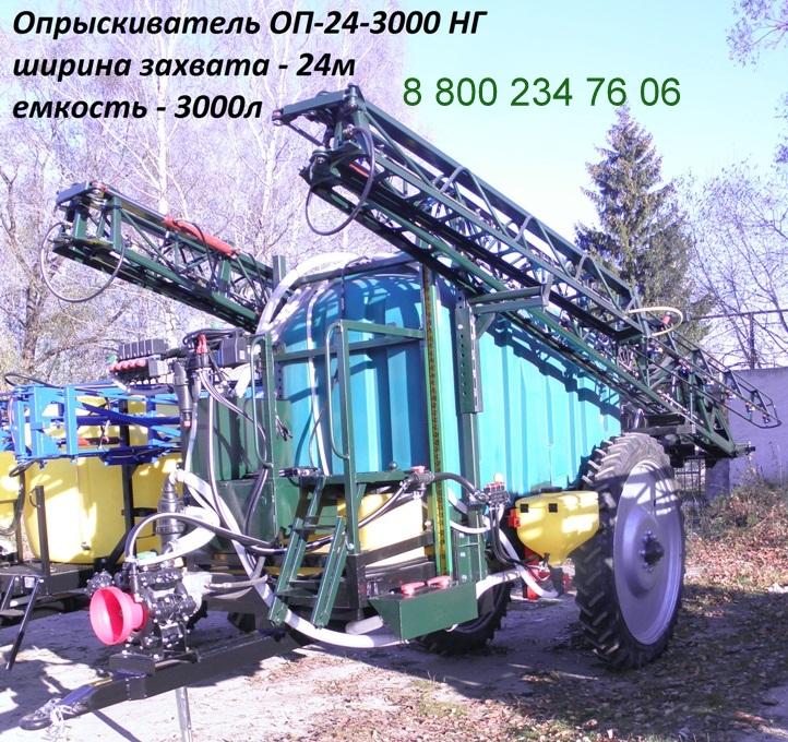 Опрыскиватель ОП 24 3000 (ОП-24-3000)